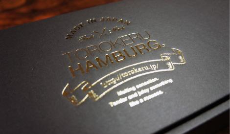 とろけるハンバーグ 5個セット(150g × 5)贈答用金箔ロゴパッケージ