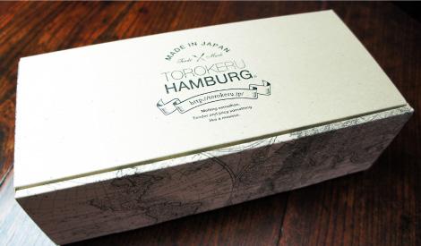 とろけるハンバーグ 8個セット(150g × 8)スタンダードパッケージ